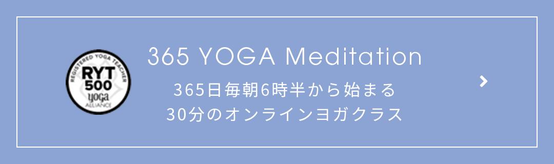 365 YOGA Meditation