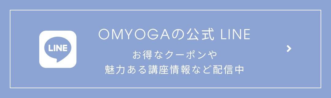 OMYOGAの公式 LINE